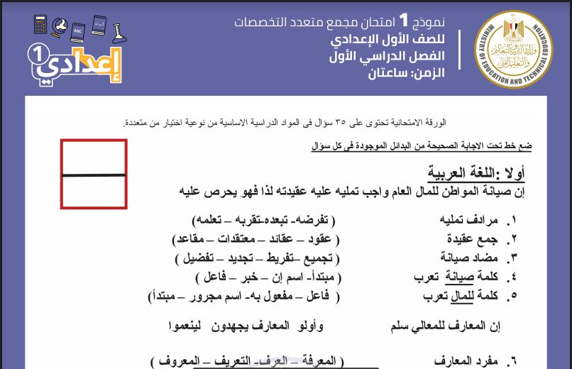 3 نماذج الوزارة الاسترشادية للصف الاول الاعدادى الترم الاول 2021 (امتحانات متعددة التخصصات)