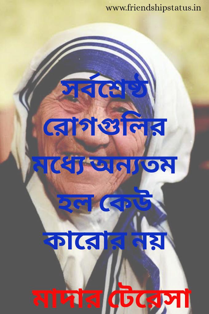 Best 20 Mother Teresa Quotes in Bengali | মাদার টেরেসার চিরন্তন বাণী