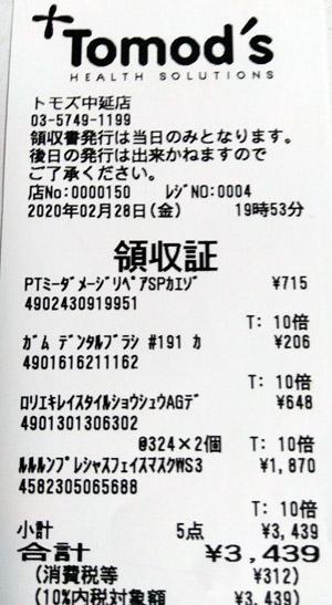 トモズ 中延店 2020/2/28 ■のレシート