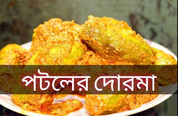 পটলের দোরমা - রান্নাবান্না - বাংলার রেসিপি Bengali Recipe