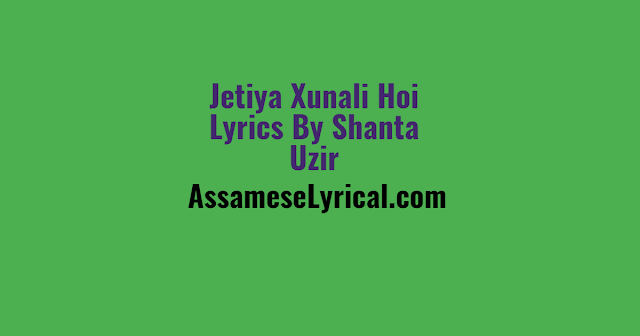 Jetiya Xunali Hoi Lyrics