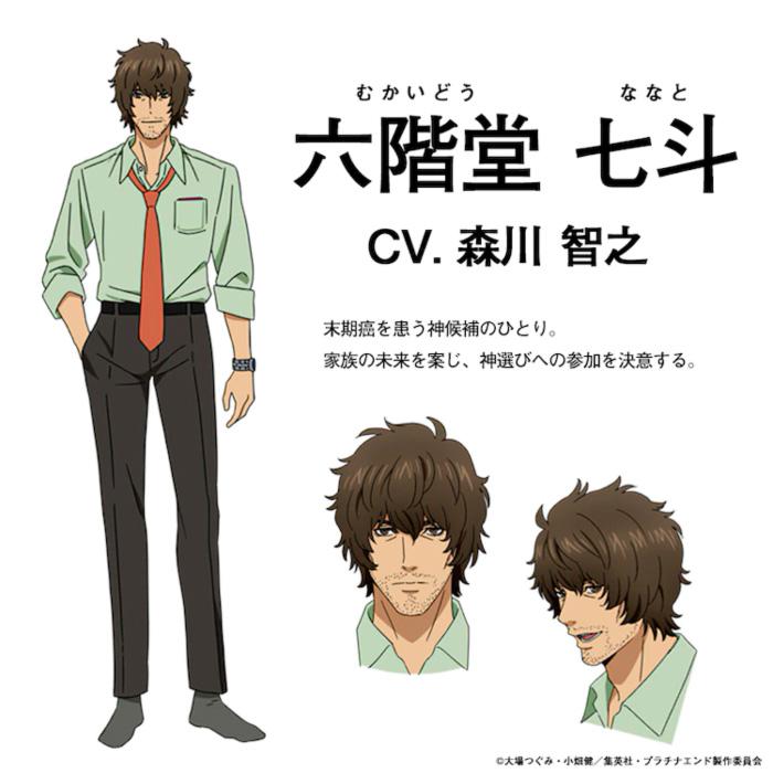 Platinum End anime - Nanato Mukaido