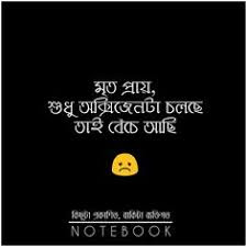 Bangla FB Status Collection