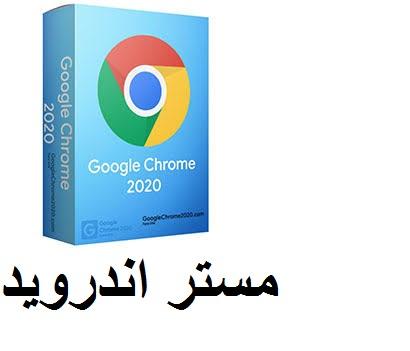 تحميل برنامج google chrome للكمبيوتر من ميديا فاير برابط مباشر مجانا 2020