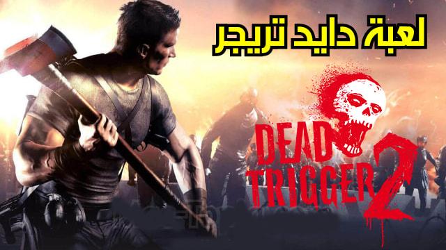 DEAD TRIGGER 2,دايد تريجر 2,لعبة DEAD TRIGGER 2,تحميل لعبة DEAD TRIGGER 2,تنزيل لعبة DEAD TRIGGER 2,تحميل لعبة دايد اريجر 2,تنزيل لعبة دايد تريجر 2,