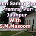 अग्रहरि समाज पुरातन हनुमान मंदिर प्रेमराजपुर जौनपुर
