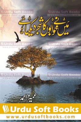 Mene Khabon Ka Shajar Dekha Hay by Umera Ahmed