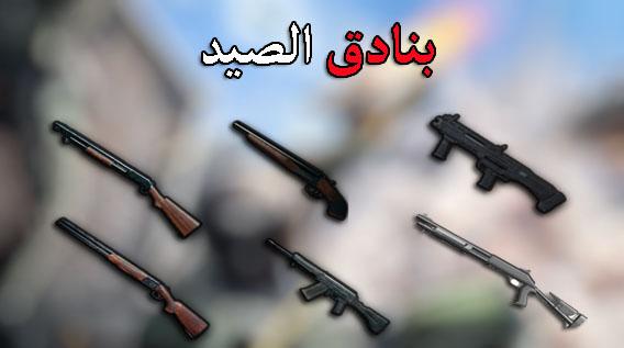 نصائح سلاح Pro Shotgun بنادق الصيد في ببجي موبايل