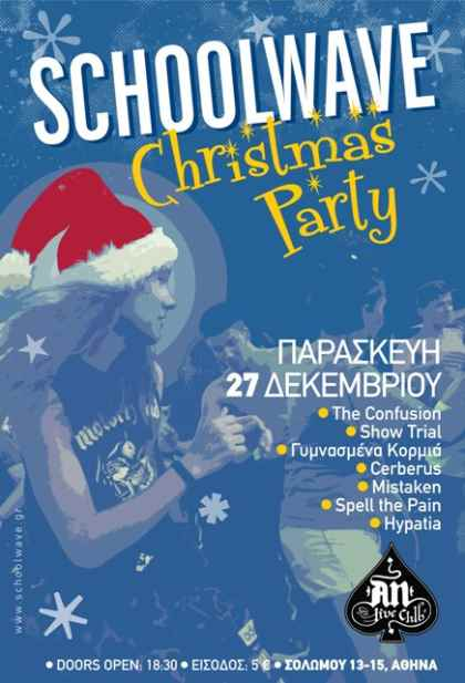 Schoolwave Christmas Party: Παρασκευή 27 Δεκεμβρίου @ An Club
