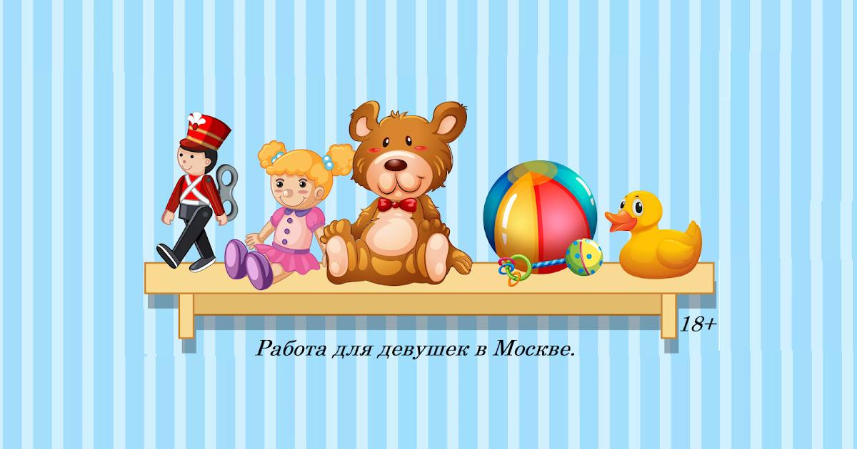 Работа для девушек ежедневные выплаты москва работа девушке моделью дзержинский