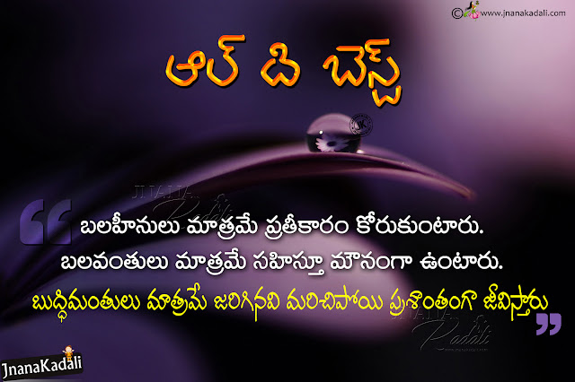 famous words on life success in telugu, all the best speeches in telugu, telugu all the best success words