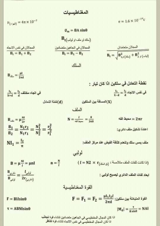 لطلاب الثانوية العامة.. قوانين واستنتاجات الفيزياء كل فصل في صفحة  13