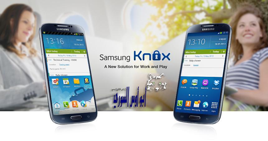 ما هو نظام الحماية من سامسونج نوكس KNOX ؟