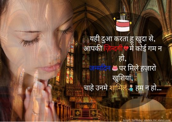 Birthday Wishes in Shayari