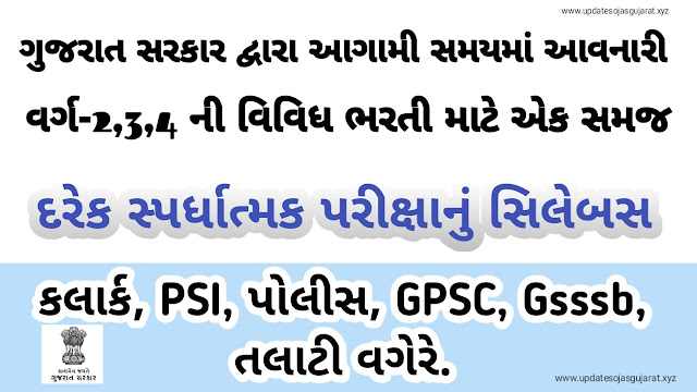 Syllabus for all competitive exams : CLARK, GPSC, PSI, GSSSB, OLD PAPER