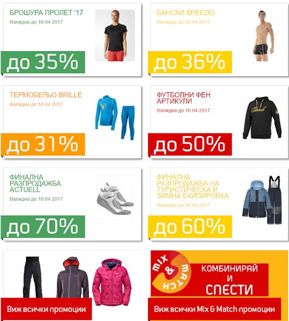 http://www.sportdepot.bg/bg/promotions.html