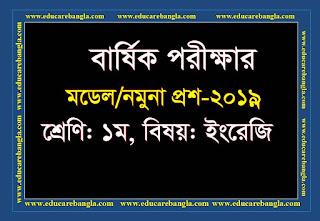 বার্ষিক পরীক্ষার নমুনা প্রশ্ন-২০১৯, শ্রেণি-১ম, বিষয়: ইংরেজি