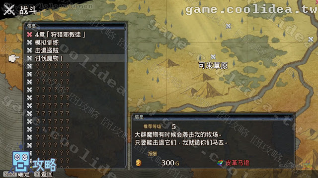 Mercenaries Blaze 傭兵烈焰 黎明雙龍 自由戰鬥03 魔物討伐I
