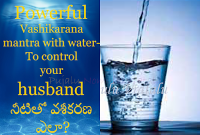 Powerful Vashikarana mantra with water
