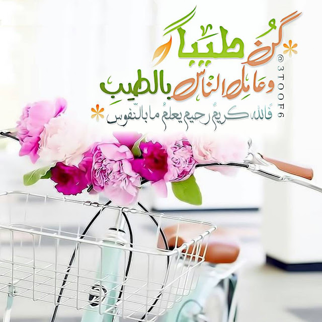 كن طيباً وعامل الناس بالطيب فالله كريم رحيم يعلم ما بالنفوس - مدونة رمزيات