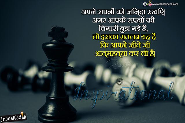 hindi quotes, nice words on life in hindi, most inspiring words in hindi, bhagavad gita quotes in hindi, hindi daily motivational life changing qutoes