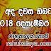 Dawase lagna palapala 2018-12-25 | අද ලග්න පලාපල