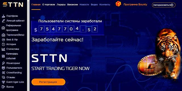 Start Trading Tiger Now - инвестиционный хайп проект, главная страничка проекта