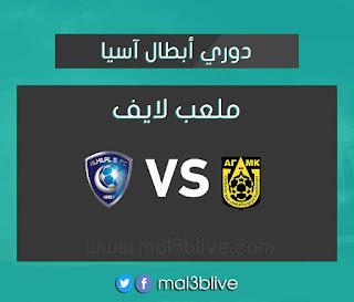 مشاهدة مباراة أجمك والهلال بث مباشر اليوم الموافق 2021/04/27 في دوري أبطال آسيا