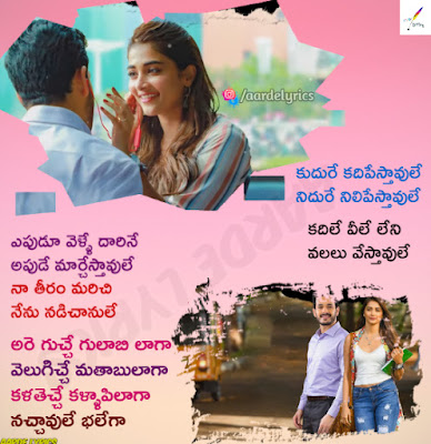 Bachelor Akhil Akkineni, Pooja Hegde  As Lead Pair Song Lyrics, Most Eligible Bachelor Akhil Akkineni, Pooja Hegde  All Songs Lyrics, Most Eligible Bachelor Hindi Movie Lyrics, Most Eligible Bachelor Hindi Movie Lyrics in English Font, Most Eligible Bachelor Hindi Movie Lyrics in Hindi Font, Most Eligible Bachelor Telugu Movie Lyrics in Telugu Font, Most Eligible Bachelor Telugu Movie Lyrics in English Font, Most Eligible Bachelor Tamil Movie Lyrics in Tamil Font, Most Eligible Bachelor Tamil Movie Lyrics in English Font, Most Eligible Bachelor Kannada Movie Lyrics in Kannada Font, Most Eligible Bachelor Kannada Movie Lyrics in English Font, aarde lyrics, Most Eligible Bachelor Malyalam Movie Lyrics in English Font, Most Eligible Bachelor Malyalm Movie Lyrics in Malyalm Font, Most Eligible Bachelor Hindi Movie Lyrics in Meaning In English, Most Eligible Bachelor  Telugu Movie Lyrics in Meaning In English, Most Eligible Bachelor Tamil Movie Lyrics in Meaning In English, Most Eligible Bachelor Kannada Movie Lyrics in Meaning In English, Most Eligible Bachelor Malyalam Movie Lyrics in Meaning In English, Most Eligible Bachelor  Hindi Movie Lyrics in Meaning In Spanish, Most Eligible Bachelor Hindi Movie Lyrics in Meaning In French ,