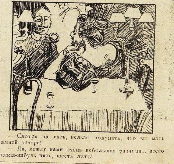 Анекдоты 1900 года