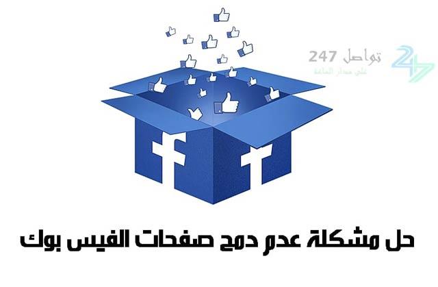 حل مشكلة عدم دمج صفحات الفيس بوك