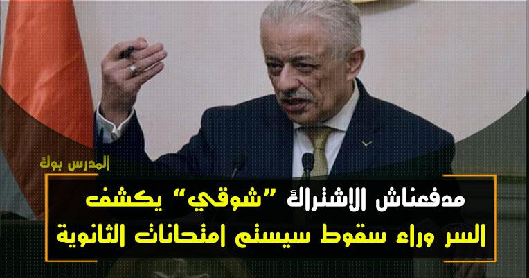 مدفعناش الاشتراك .. وزير التعليم يكشف سر سقوط سيستم امتحانات الثانوية