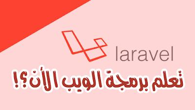 لارافيل : دورة مجانية في تعلم البرمجة باستخدام اطار العمل Laravel