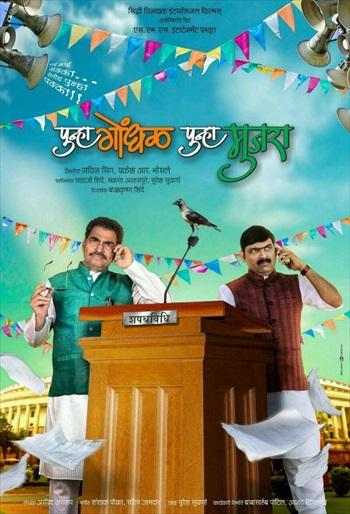 Punha Gondhal Punha Mujra 2014 Marathi Movie Download