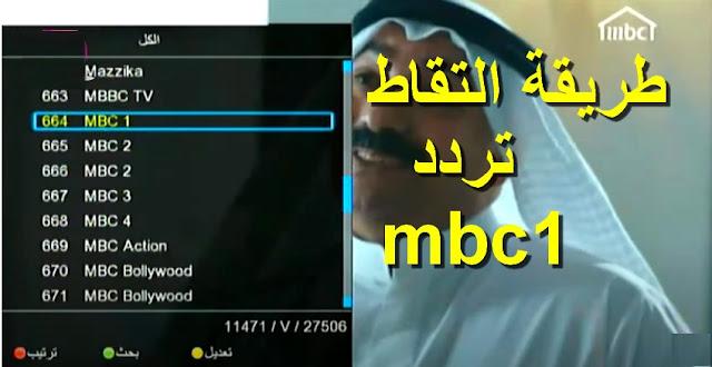 طريقة التقاط قناة ام بي سي 1على نایل سات  2020