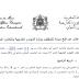 وزارة الشؤون الخارجية والتعاون الدولي: إعلان بالعربية لمباراة توظيف 20 مستشار الشؤون الخارجية -السلم 11- في عدة تخصصات
