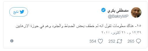 تفاصيل خبر خطف ضباط وجنود رهائن لدى المسلحين فى اشتباكات الواحات 21/10/2017