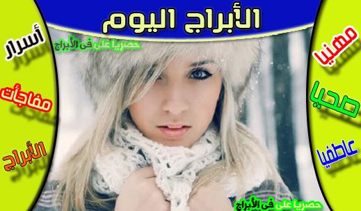 حظك اليوم الأحد 24 يناير2021 ماغى فرح   الأبراج اليومية 24/1/2021