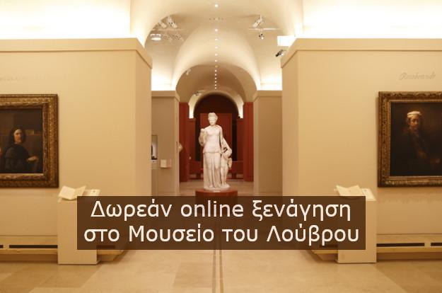 Μουσείο του Λούβρου - Δωρεάν ξενάγηση στο ιστορικό μουσείο μέσα από τον υπολογιστή σας