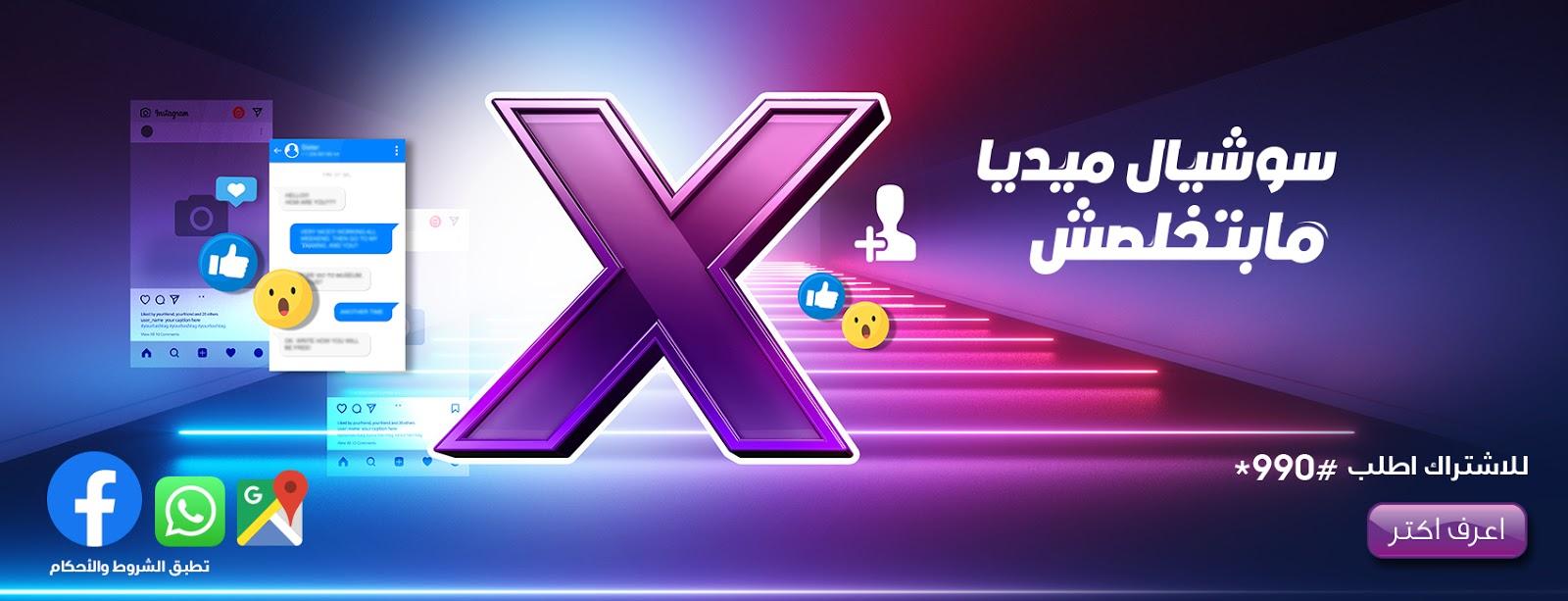 تفاصيل باقة اكس بلس X Plus من وي we مصر 2020