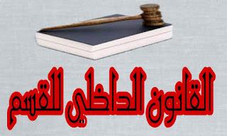 منهاج 2019 : القانون الداخلي للقسم باللغتين فرنسية - عربية
