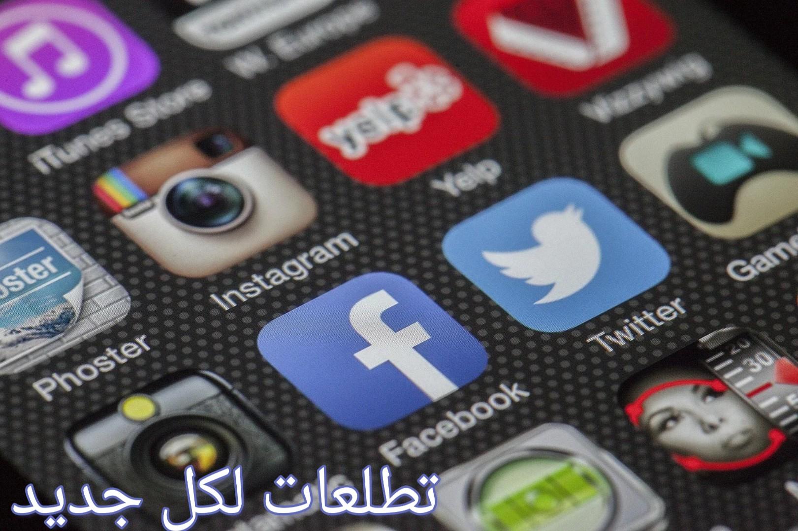 8 حقائق عن فيسبوك بين المميزات و الأضرار