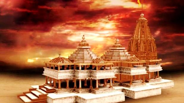 संपादकीय : अयोध्येतील राम मंदिराच्या भूमिपूजनाचे राजकारण....!!