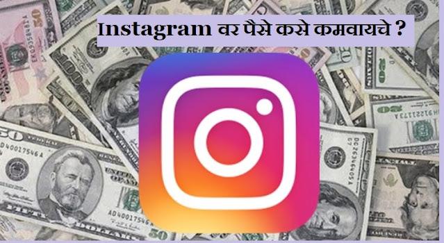 2021 मध्ये Instagram वर पैसे कसे कमवायचे?