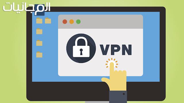 حصريا VPN سريع ومجاني مدى الحياة