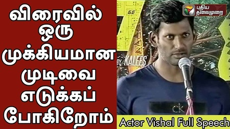Actor Vishal On Simbu AAA Issue And Piracy Issue   Vishal Full Speech At KEE Movie Audio Launch