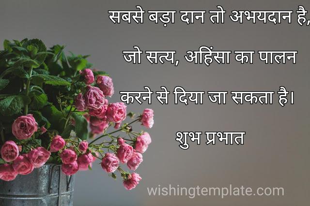 Best Good Morning Suvichar 2020 in Hindi