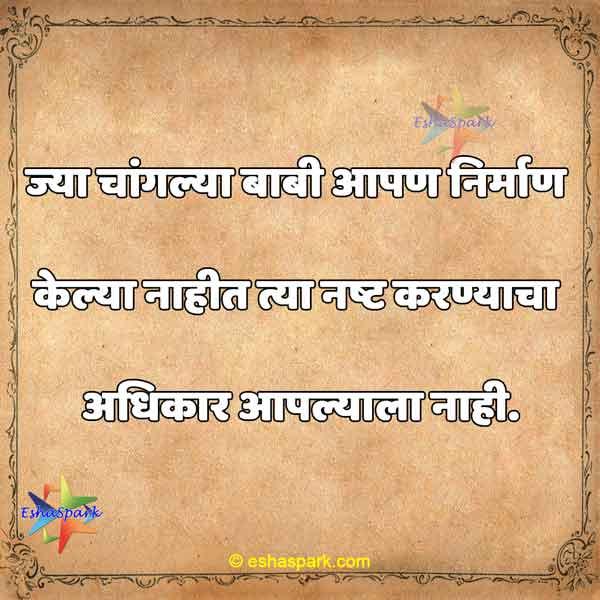 Marathi Whatsapp Status