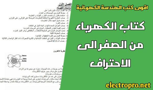 كتاب الكهرباء من الصفر الى الاحتراف, اقوى كتب الهندسة الكهربائية