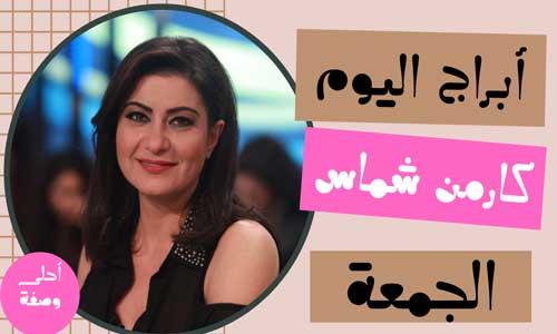 ابراج كارمن شماس اليوم اليوم الجمعة 13/8/2021